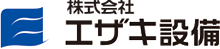 水まわり・電気工事・水道工事なら熊本天草のエザキ設備 |エザックス